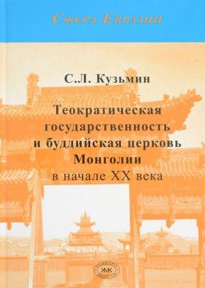 Teokraticheskaja gosudarstvennost i buddijskaja tserkov Mongolii v nachale XX veka