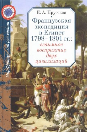 Frantsuzskaja ekspeditsija v Egipet 1798-1801 gg. Vzaimnoe vosprijatie dvukh tsivilizatsij
