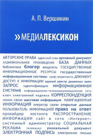 Medialeksikon