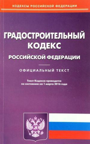 Gradostroitelnyj kodeks Rossijskoj Federatsii