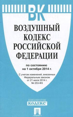 Vozdushnyj kodeks Rossijskoj Federatsii