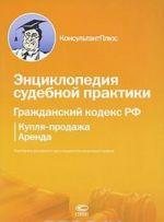 Entsiklopedija sudebnoj praktiki. Grazhdanskij kodeks RF. Kuplja-prodazha. Arenda