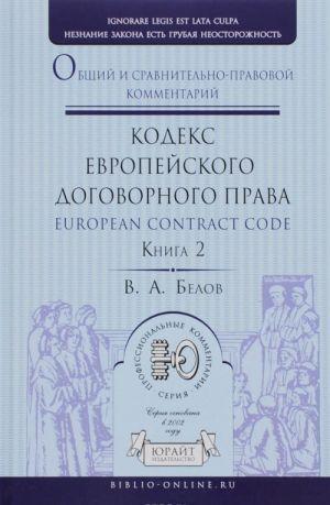 Кодекс европейского договорного права - Еuropean Сontract Сode. Общий и сравнительно-правовой комментарий. В 2 книгах. Книга 2