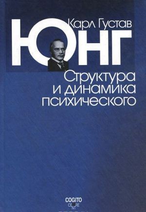 Karl Gustav Jung. Sochinenija. Tom 8. Struktura i dinamika psikhicheskogo