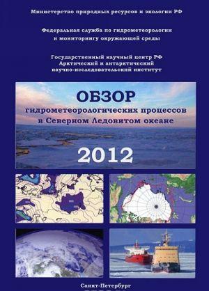 Obzor gidrometeorologicheskikh protsessov v Severnom Ledovitom okeane. 2012