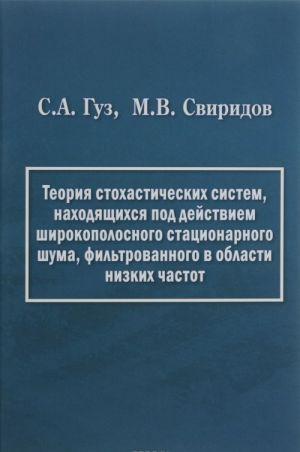 Teorija stokhasticheskikh sistem, nakhodjaschikhsja pod dejstviem shirokopolosnogo statsionarnogo shuma, filtrovannogo v oblasti nizkikh chastot