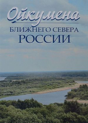 Ojkumena Blizhnego Severa Rossii: kollektivnaja monografija