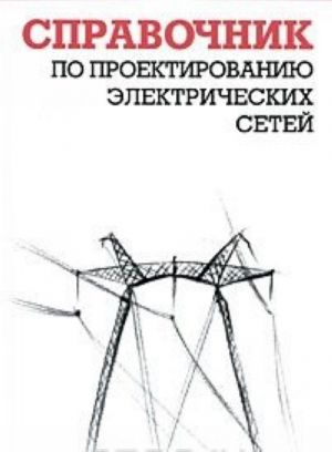 Spravochnik po proektirovaniju elektricheskikh setej