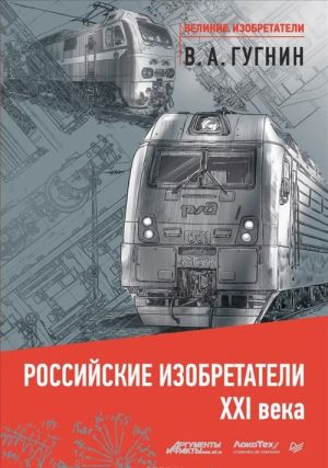 Rossijskie izobretateli XXI veka