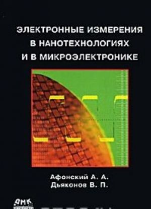 Elektronnye izmerenija v nanotekhnologijakh i mikroelektronike