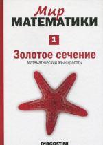 Zolotoe sechenie. Matematicheskij jazyk krasoty