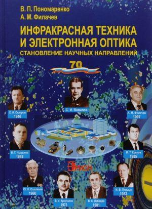 Infrakrasnaja tekhnika i elektronnaja optika. Stanovlenie nauchnykh napravlenij. 1946-2016