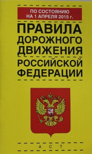 Pravila dorozhnogo dvizhenija Rossijskoj Federatsii