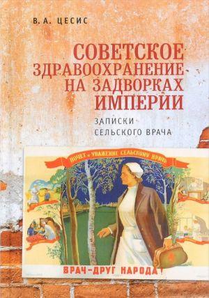 Sovetskoe zdravookhranenie na zadvorkakh imperii. Zapiski selskogo vracha