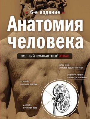 Anatomija cheloveka: polnyj kompaktnyj atlas