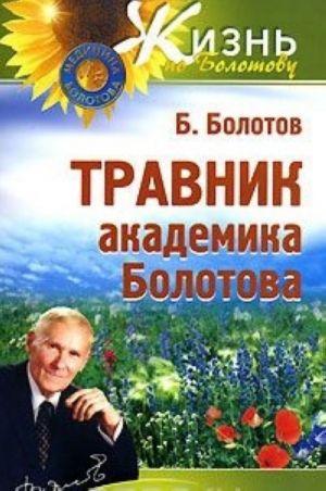 Travnik akademika Bolotova