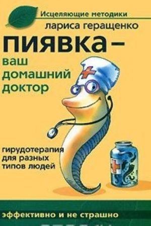 Pijavka - vash domashnij doktor. Girudoterapija dlja raznykh tipov ljudej