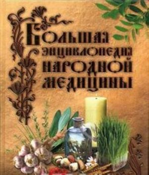Bolshaja entsiklopedija narodnoj meditsiny