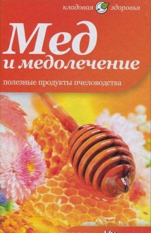 Med i medolechenie. Poleznye produkty pchelovodstva