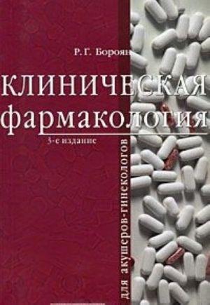 Klinicheskaja farmakologija dlja akusherov-ginekologov