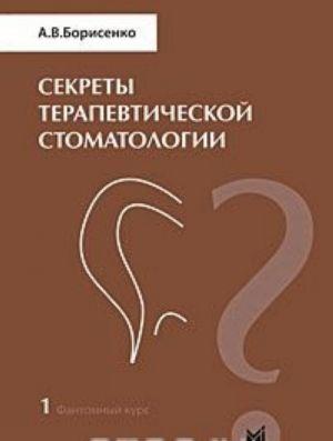 Sekrety terapevticheskoj stomatologii. V 4 tomakh. Tom 1. Fantomnyj kurs