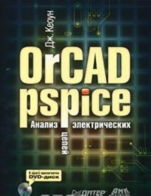 OrCAD Pspice. Analiz elektricheskikh tsepej (+ DVD-ROM)