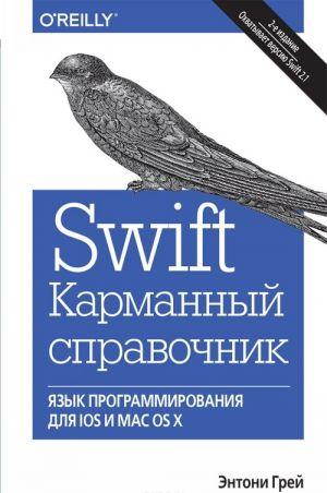 Swift. Karmannyj spravochnik. Programmirovanie v srede iOS i OS X