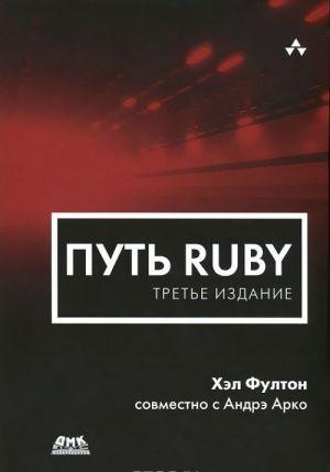 Put Ruby