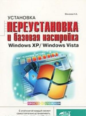 Ustanovka, pereustanovka i bazovaja nastrojka Windows XP/ Windows Vista