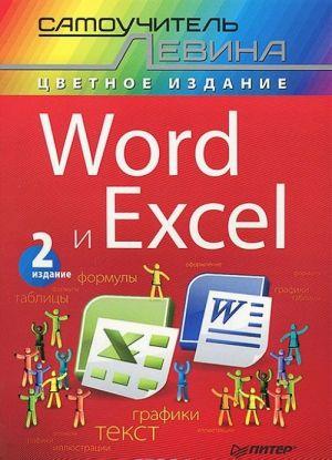 Word i Excel. Camouchitel Levina v tsvete