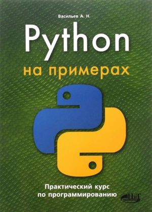Python na primerakh. Prakticheskij kurs po programmirovaniju