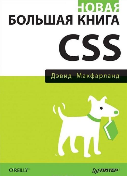 Novaja bolshaja kniga CSS