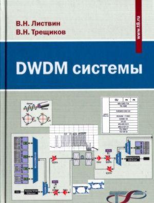 DWDM-sistemy