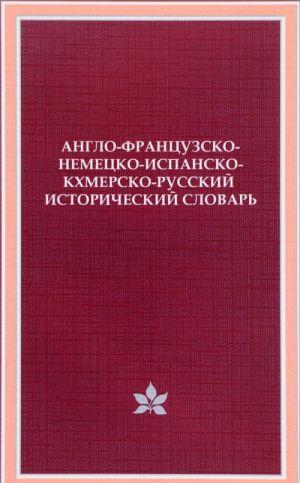 Anglo-frantsuzsko-nemetsko-ispansko-kkhmersko-russkij istoricheskij slovar