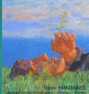 Ivan Nikolaev. Monumentalnye proizvedenija, zhivopis, grafika