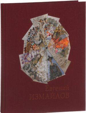 Evgenij Izmajlov. Zhivopis. Grafika. Obekty. Albom-katalog
