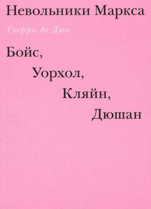 Nevolniki Marksa. Bojs, Uorkhol, Kljajn, Djushan