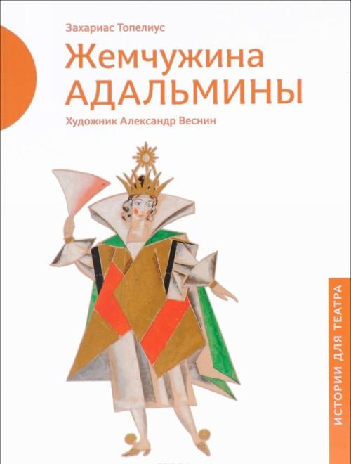 Zhemchuzhina Adalminy