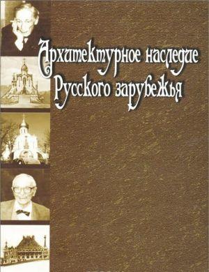 Arkhitekturnoe nasledie russkogo zarubezhja. Vtoraja polovina XIX - pervaja polovina XX v.