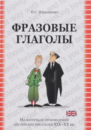 Frazovye glagoly. Na materiale proizvedenij anglijskikh pisatelej XIX-XX vv. Uchebnoe posobie