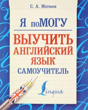 Ja pomogu vyuchit anglijskij jazyk. Samouchitel