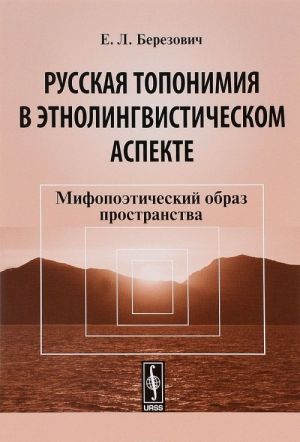 Русская топонимия в этнолингвистическом аспекте. Мифопоэтический образ пространства
