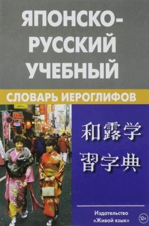Japonsko-russkij uchebnyj slovar ieroglifov