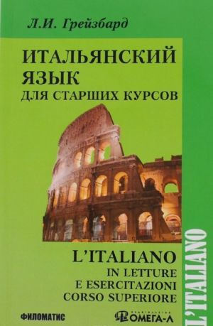 L'italiano in letture e esercitazioni corso superiore / Italjanskij jazyk dlja starshikh kursov