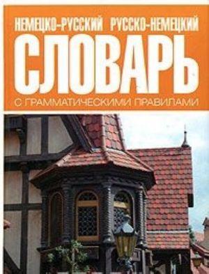 Nemetsko-russkij i russko-nemetskij slovar s grammaticheskimi pravilami