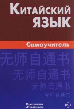 Kitajskij jazyk. Samouchitel