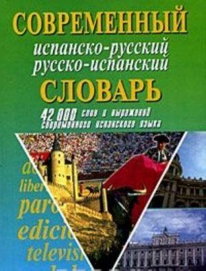 Sovremennyj ispansko-russkij i russko-ispanskij slovar