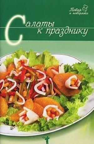 Salaty k prazdniku