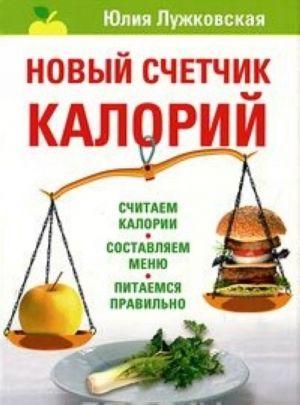 Novyj schetchik kalorij