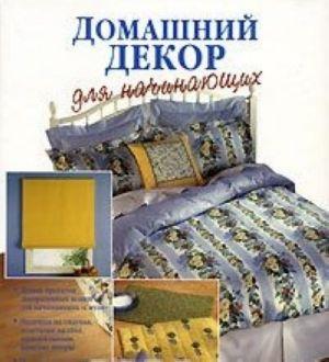 Domashnij dekor dlja nachinajuschikh (na spirali)